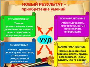 * РЕГУЛЯТИВНЫЕ Умение организовывать свою деятельность: ставить цель, планиро