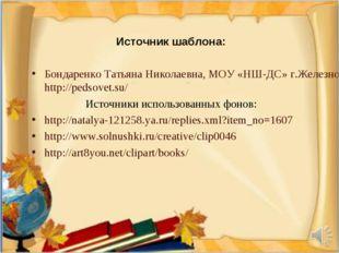 Источник шаблона: Бондаренко Татьяна Николаевна, МОУ «НШ-ДС» г.Железноводска,