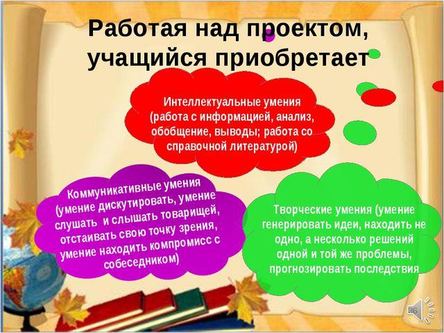* Коммуникативные умения (умение дискутировать, умение слушать и слышать това...