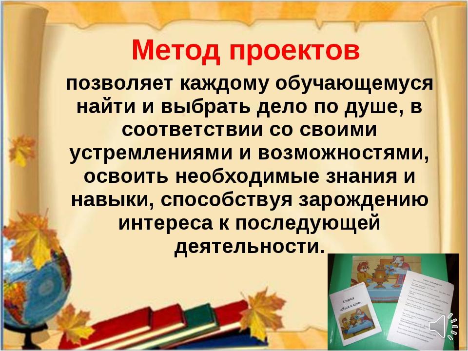 Метод проектов позволяет каждому обучающемуся найти и выбрать дело по душе, в...