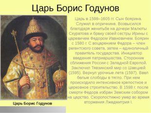 Царь Борис Годунов Царь в 1598–1605гг. Сын боярина. Служил в опричнине. Возв