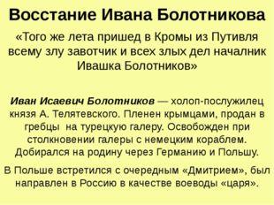Восстание Ивана Болотникова «Того же лета пришед в Кромы из Путивля всему злу