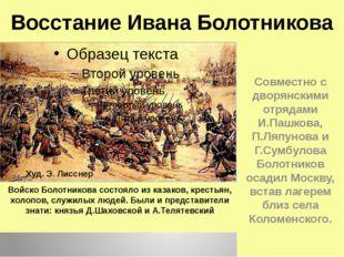 Восстание Ивана Болотникова Совместно с дворянскими отрядами И.Пашкова, П.Ляп