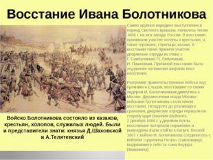 Восстание Ивана Болотникова Самое крупное народное выступление в период Смутн