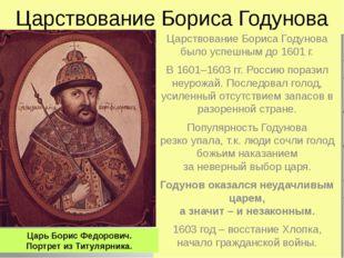 Царствование Бориса Годунова Царствование Бориса Годунова было успешным до 16