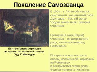 Появление Самозванца В 1604 г. в Литве объявился самозванец, называвший себя