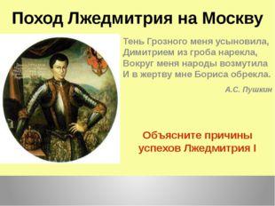 Поход Лжедмитрия на Москву Тень Грозного меня усыновила, Димитрием из гроба н