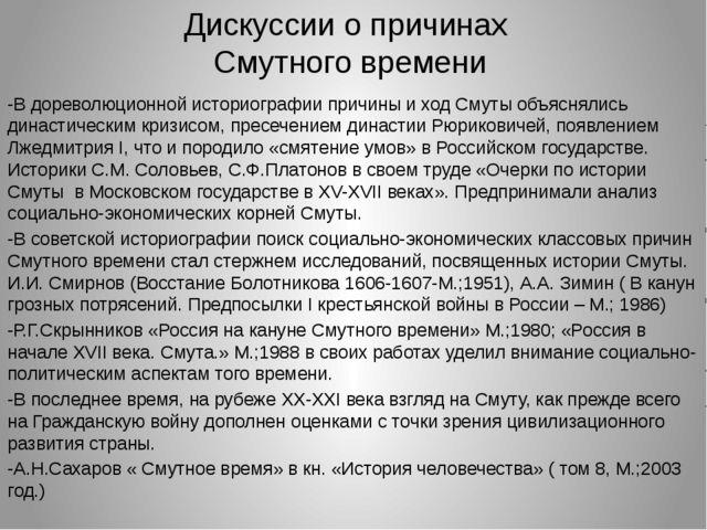 Дискуссии о причинах Смутного времени -В дореволюционной историографии причин...