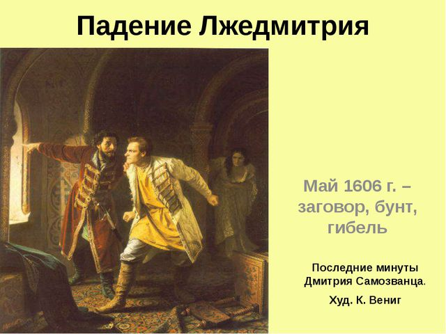 Падение Лжедмитрия Май 1606 г. – заговор, бунт, гибель Последние минуты Дмитр...