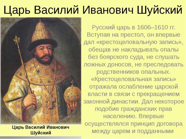 Царь Василий Иванович Шуйский Русский царь в 1606–1610 гг. Вступая на престол...