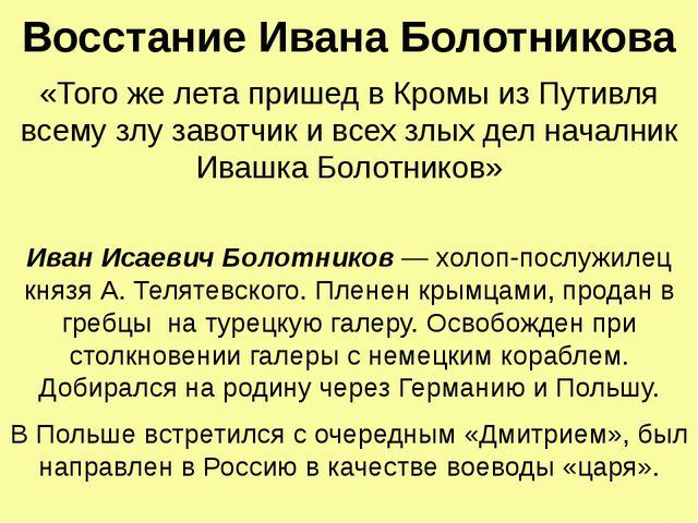Восстание Ивана Болотникова «Того же лета пришед в Кромы из Путивля всему злу...