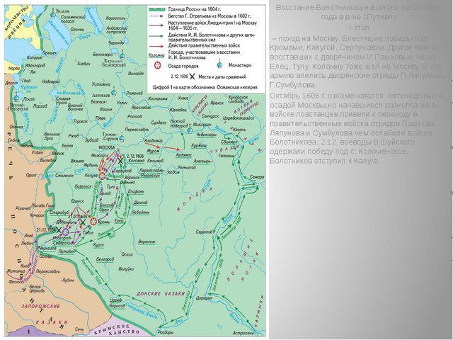 Восстание Болотникова началось летом 1606 года в р-не г.Путивля I этап – похо...