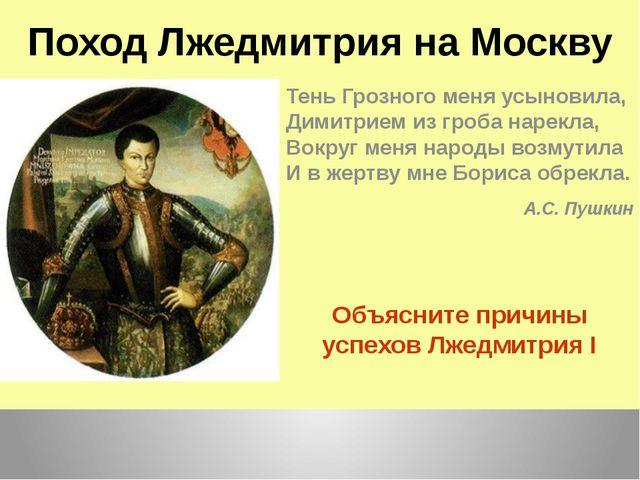 Поход Лжедмитрия на Москву Тень Грозного меня усыновила, Димитрием из гроба н...