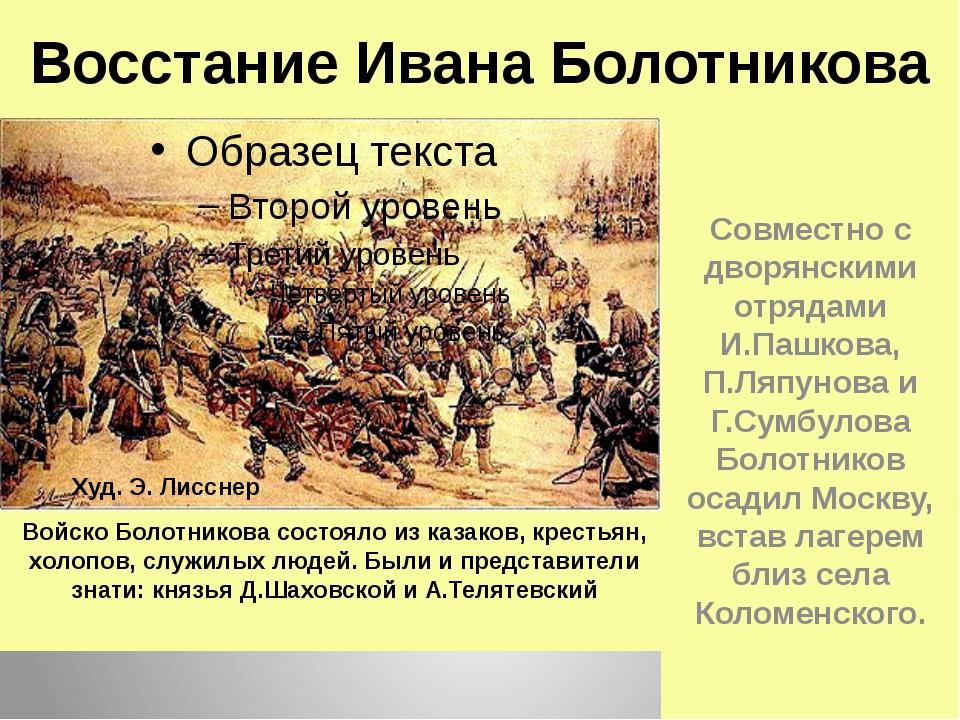 Восстание Ивана Болотникова Совместно с дворянскими отрядами И.Пашкова, П.Ляп...