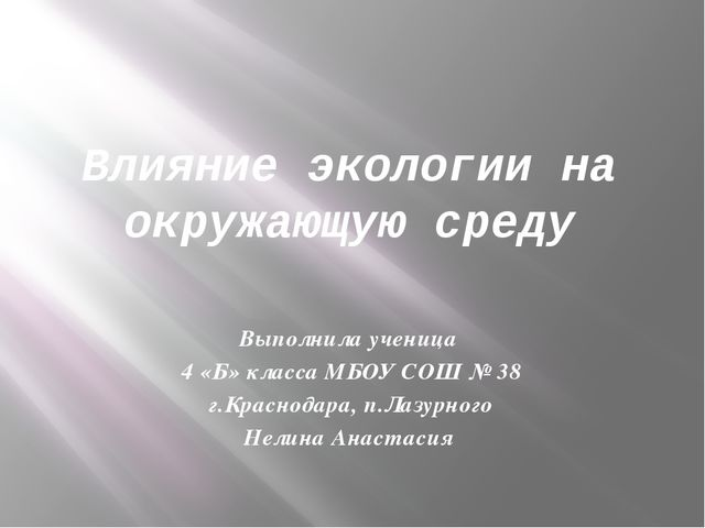 Влияние экологии на окружающую среду Выполнила ученица 4 «Б» класса МБОУ СОШ...
