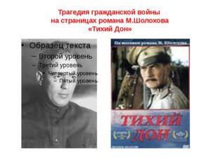 Трагедия гражданской войны на страницах романа М.Шолохова «Тихий Дон»