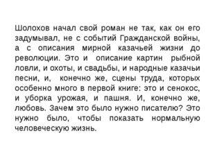 Шолохов начал свой роман не так, как он его задумывал, не с событий Гражданс