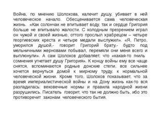 Война, по мнению Шолохова, калечит душу, убивает в ней человеческое начало. О