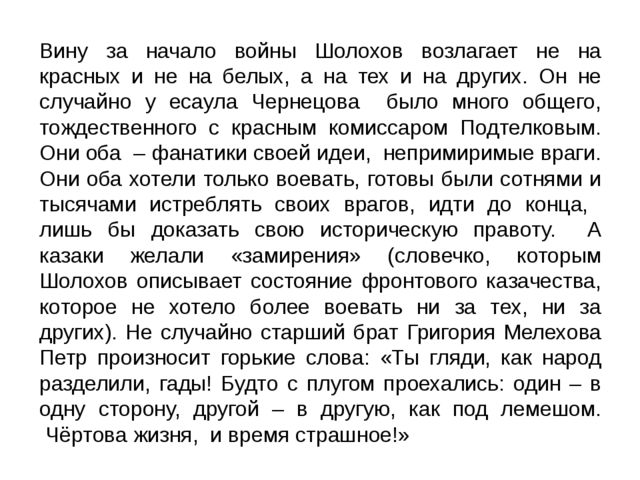 Вину за начало войны Шолохов возлагает не на красных и не на белых, а на тех...