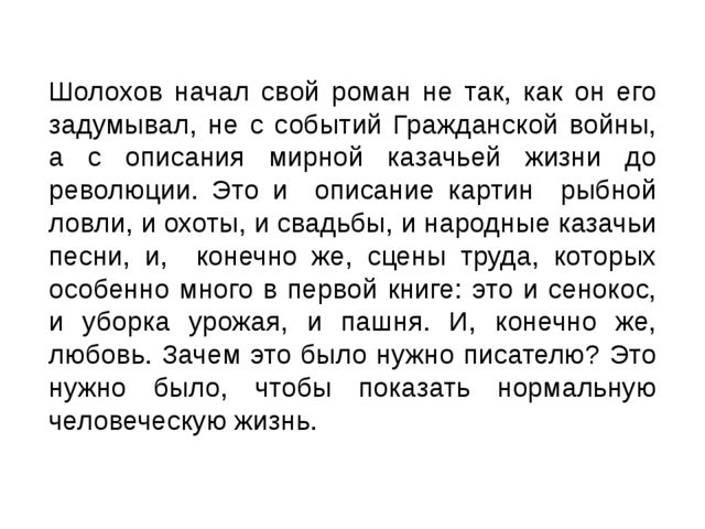 Шолохов начал свой роман не так, как он его задумывал, не с событий Гражданс...
