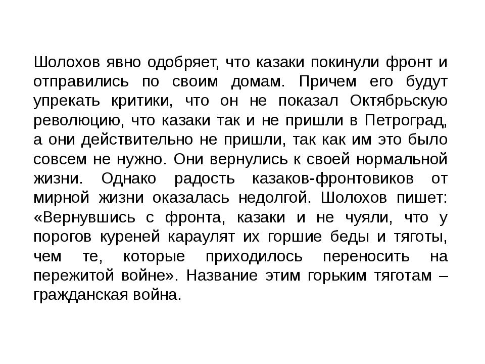 Шолохов явно одобряет, что казаки покинули фронт и отправились по своим дома...