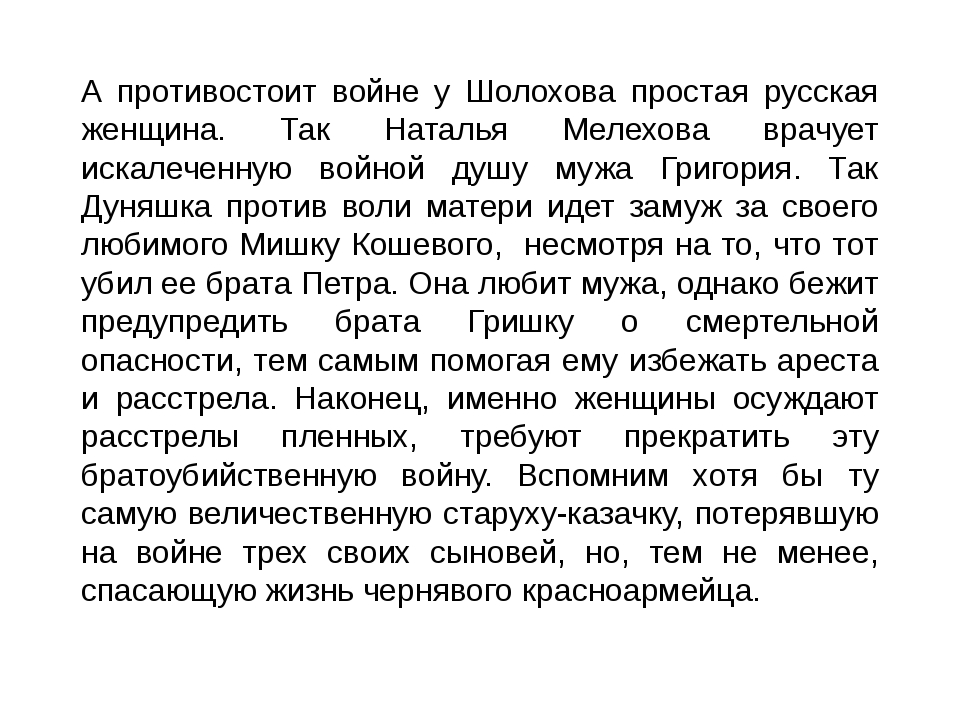А противостоит войне у Шолохова простая русская женщина. Так Наталья Мелехова...