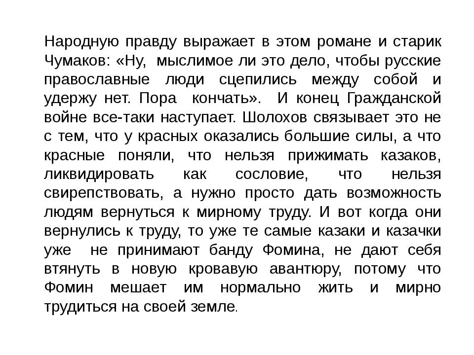Народную правду выражает в этом романе и старик Чумаков: «Ну, мыслимое ли это...