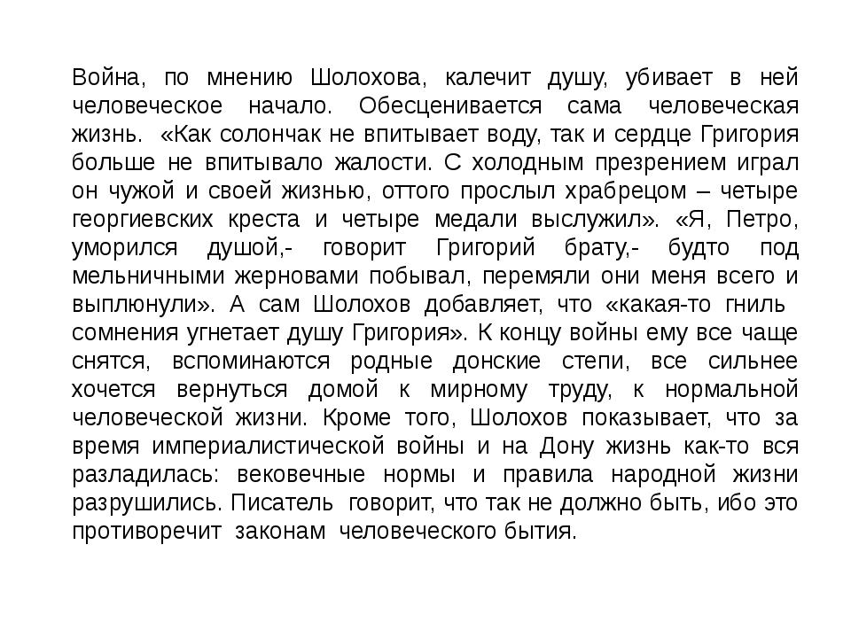 Война, по мнению Шолохова, калечит душу, убивает в ней человеческое начало. О...