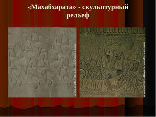 «Махабхарата» - скульптурный рельеф