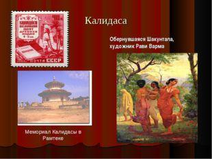 Калидаса Обернувшаяся Шакунтала, художникРави Варма Мемориал Калидасы в Рамт