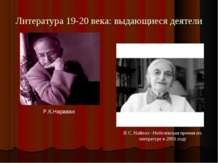 Литература 19-20 века: выдающиеся деятели Р.К.Нараван В.С. Найпол –Нобелевска