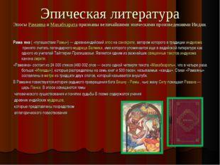 Эпическая литература ЭпосыРамаянаиМахабхаратапризнаны величайшими эпическ