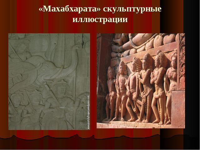 «Махабхарата» скульптурные иллюстрации