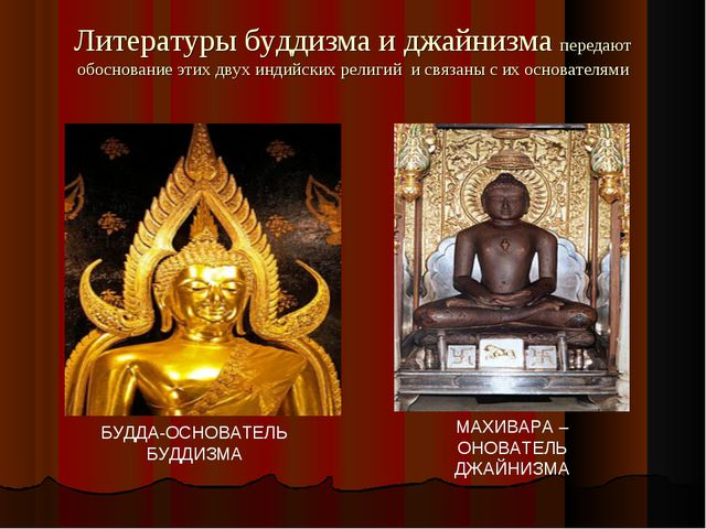 Литературы буддизма и джайнизма передают обоснование этих двух индийских рели...