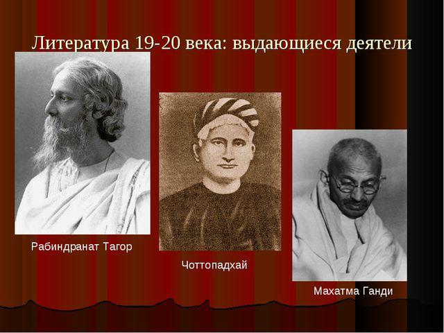 Литература 19-20 века: выдающиеся деятели Рабиндранат Тагор Чоттопадхай Махат...