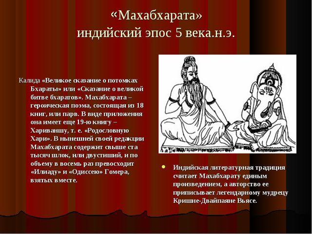 «Махабхарата» индийский эпос 5 века.н.э. Калида «Великое сказание о потомках...