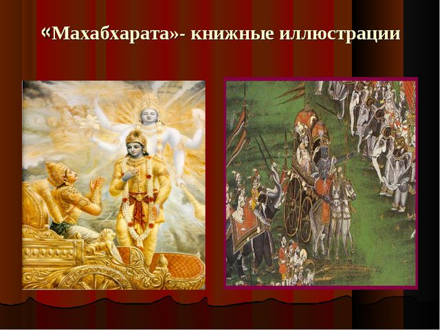 «Махабхарата»- книжные иллюстрации