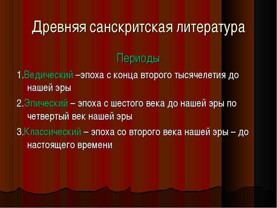 Древняя санскритская литература Периоды 1.Ведический –эпоха с конца второго т...