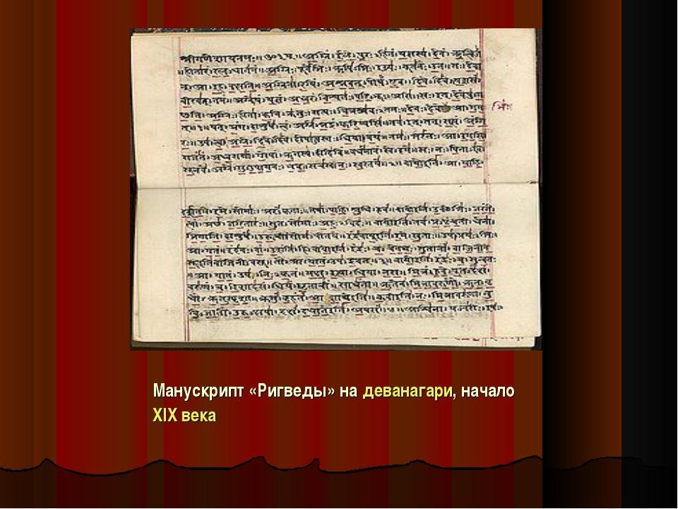 Манускрипт «Ригведы» надеванагари, началоXIX века