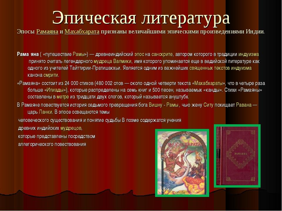 Эпическая литература ЭпосыРамаянаиМахабхаратапризнаны величайшими эпическ...