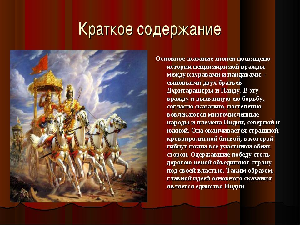 Краткое содержание Основное сказание эпопеи посвящено истории непримиримой вр...