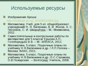 Используемые ресурсы Изображение Кроша: http://multkadr.at.ua/_ld/4/09183956.