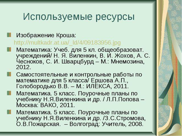 Используемые ресурсы Изображение Кроша: http://multkadr.at.ua/_ld/4/09183956....