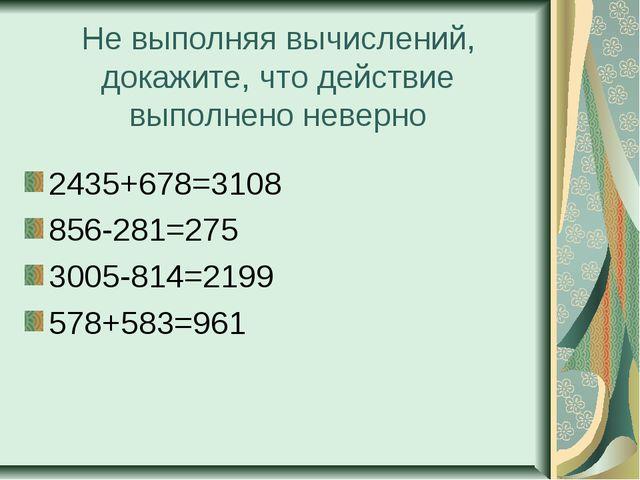 Не выполняя вычислений, докажите, что действие выполнено неверно 2435+678=310...