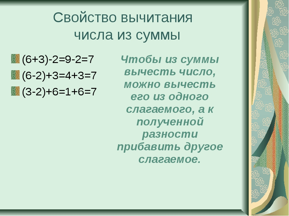Свойство вычитания числа из суммы (6+3)-2=9-2=7 (6-2)+3=4+3=7 (3-2)+6=1+6=7