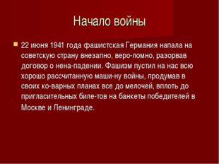 Начало войны 22 июня 1941 года фашистская Германия напала на советскую страну