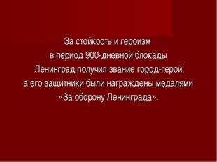 За стойкость и героизм в период 900-дневной блокады Ленинград получил звание