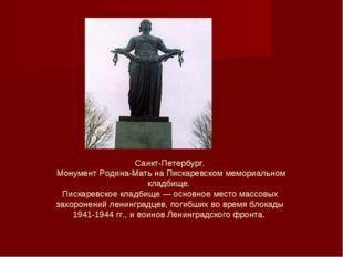 Санкт-Петербург. Монумент Родина-Мать на Пискаревском мемориальном кладбище.