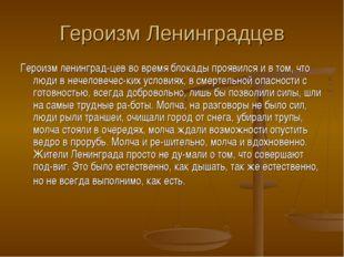 Героизм Ленинградцев Героизм ленинградцев во время блокады проявился и в том