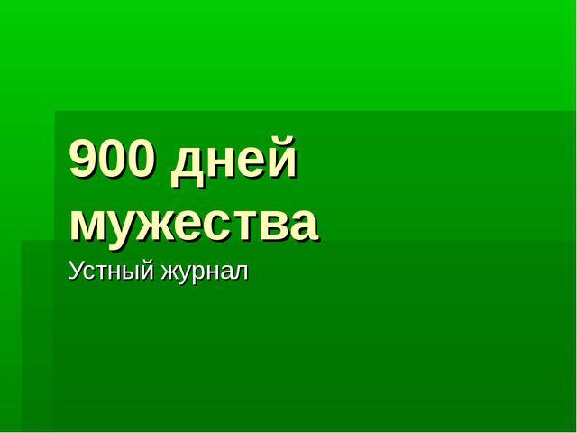 900 дней мужества Устный журнал